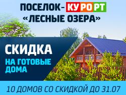 Поселок-курорт «Лесные озера» Ярославское шоссе, 85 км.